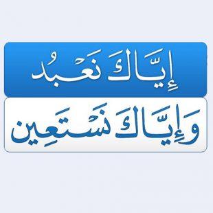 تردد قناة إياك نعبد وإياك نستعين الدينية 2021 على النايل سات