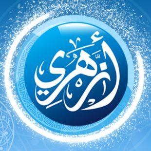 تردد قناة أزهري Azhari 2021 الجديد على النايل سات
