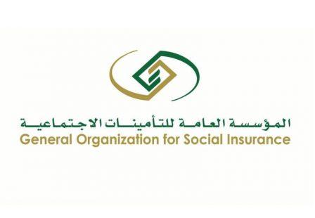 استعلام اسمي في التأمينات الاجتماعية 2021 للمواطنين بالمملكة
