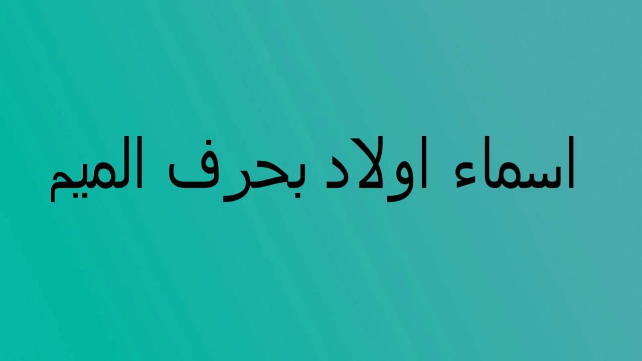 اسماء اولاد بحرف الميم مميزة لأفضل المواليد من الذكور ومعانيها موقع تدوينة