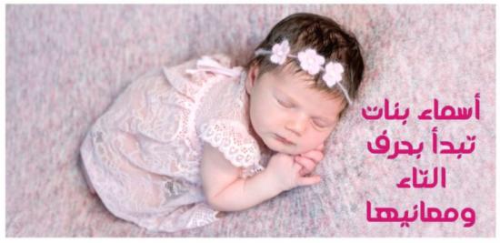 اسماء بنات بحرف التاء ٢٠٢١ مميزة للمواليد الإناث ومعانيها