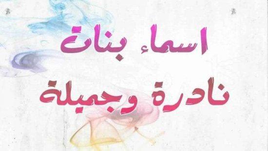 اسماء بنات بحرف الميم اسلامية رائعة وأجدد المعاني الخاصة بها