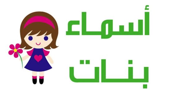 اسماء بنات شيوخ الكويت المميزة 2021