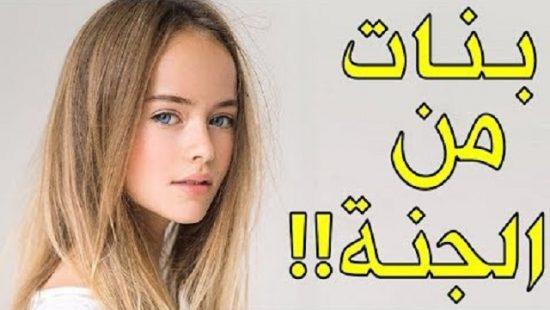 اسماء بنات من الجنة ومعانيها 2021