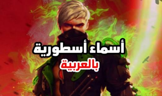 اسماء فري فاير ٢٠٢١ عربي وانجليزي