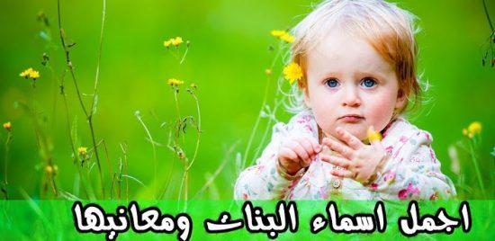 اسماء مواليد بنات اسلامية ومعانيها 2021