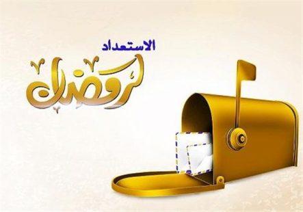 الاستعداد لشهر رمضان شهر الرحمة والمغفرة بين المسلمين