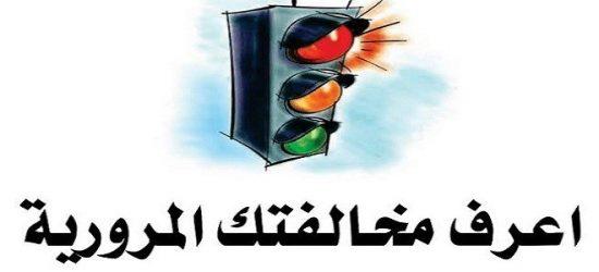 الاستعلام عن المخالفات المرورية 2021 برقم اللوحة في مصر