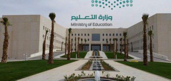 الجامعات المعترف بها في السعودية للمواطنين والمقيمين حاملي الثانوية العامة