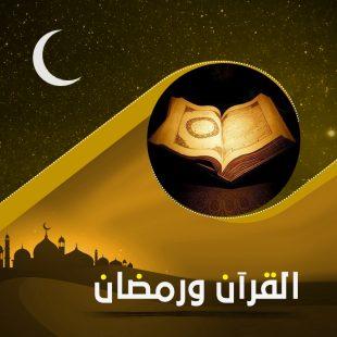 فضل رمضان شهر القرآن الكريم وأهم الفضائل العظيمة