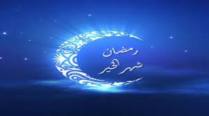 ما هي أهداف شهر رمضان التربوية