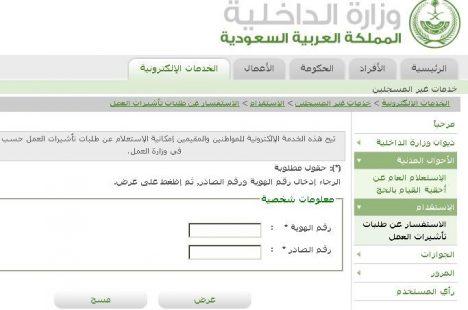 الاستعلام عن معامله زواج في وزارة الداخلية السعودية 1442