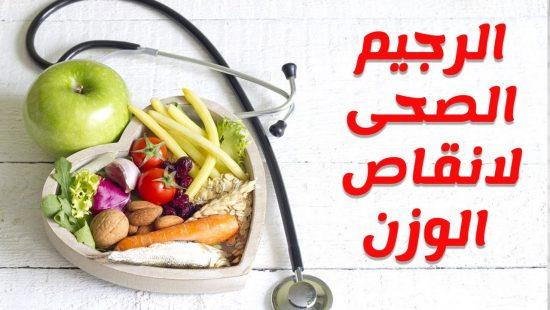 خطوات الرجيم الصحي للتخلص من الوزن الزائد