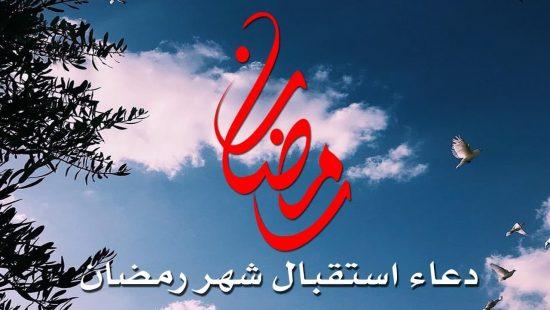 دعاء استقبال رمضان المبارك وكيفية التقرب إلى الله سبحانه وتعالى