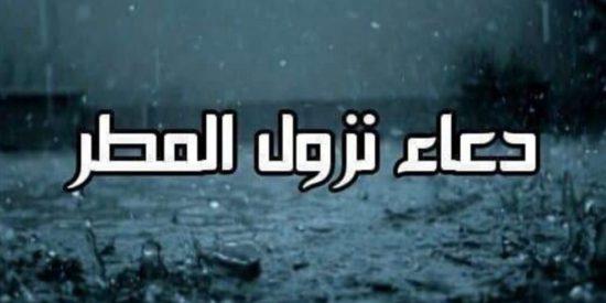 دعاء المطر مكتوب وأفضل الأدعية التي تُقال أوقات الأمطار والرعد