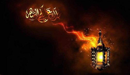 أهمية الشهر الفضيل رمضان