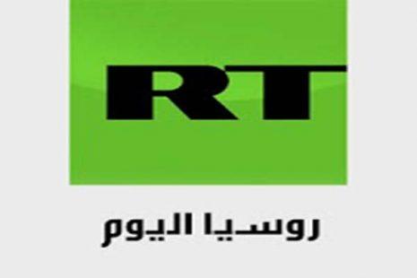 تردد قناة روسيا اليوم العربية الجديد 2021 على الأقمار الصناعية المختلفة