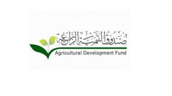 شروط القروض الزراعية في السعودية 1442 للمواطنين والوافدين