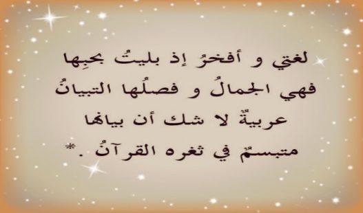 قصيدة عن اللغة العربية للأطفال لمعرفة تاريخ اللغة ونشأتها