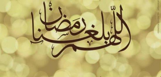 كلمات عن شهر رمضان المبارك وكيفية استقبال الشهر الكريم