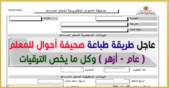 صحيفة احوال معلم بالرقم القومي وأهم المزايا والعيوب