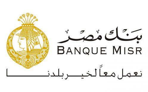 مواعيد عمل بنك مصر للمواطنين الراغبين في سحب أو إيداع النقود