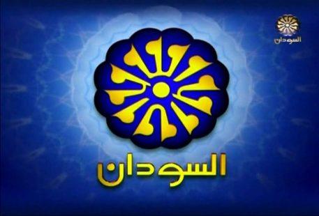 تردد قناة السودان الفضائية الجديد 2021 على النايل سات