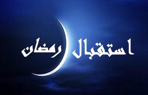 كيف كان الصحابة يستقبلون رمضان شهر اليمن والبركات