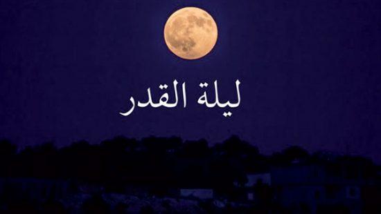 ليلة القدر والدعاء المستحب فيها وأهم علامات إدراكها للمسلمين