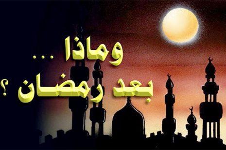 ماذا بعد رمضان ما الذي على المسلمين فعله