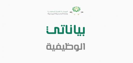 رابط منصة بياناتي الوظيفية في السعودية وخطوات تحديث بياناتك