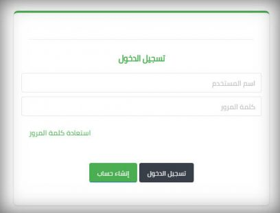 رقم الضمان الاجتماعي السعودي 1442 وخطوات الاستعلام للمواطنين