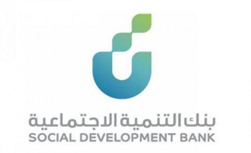 شروط قرض بنك التنمية الاجتماعية للنساء 1442 وكيفية الحصول عليه