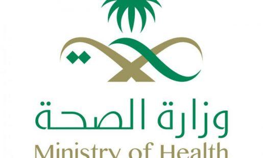 شروط طلب العلاج في الخارج السعودية 1442 للمواطنين عبر الديوان الملكي