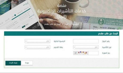 خطوات التفويض على تأشيرة عمل إنجاز للمواطنين في المملكة
