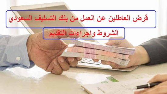 شروط قرض العاطلين عن العمل في السعودية 1443 للمواطنين
